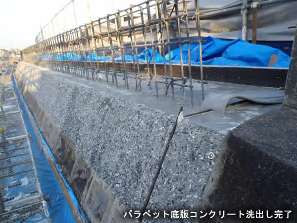 パラペット底版コンクリート洗出し完了